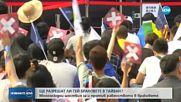В Тайван ще се проведе референдум за бъдещето на гей браковете