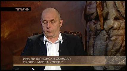 Николай Свинаров, Свободна зона, Тв+ (част 2)