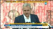Нова присъда за високопоставен политик в Румъния