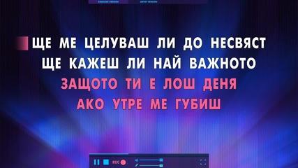 Preslava - Ako Utre me gubish instrumental