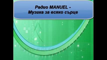 Радио Manuel