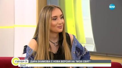 Дара Екимова с нова версия на песента на баща й - ''Мой свят''