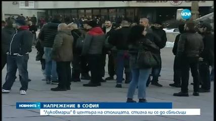 Луков марш стана повод за напрежение в центъра на София