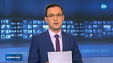Новините на NOVA (28.02.2020 - 7.00)