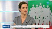 Експерт: Българите на над 80 години ще се увеличат двойно до 2040 г.