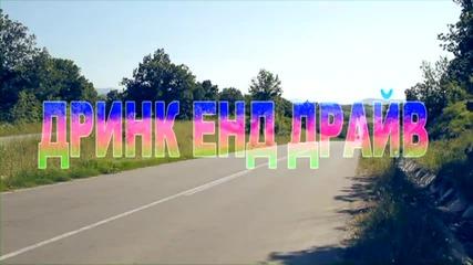 Борис Дали - Drink and Drive (hq)
