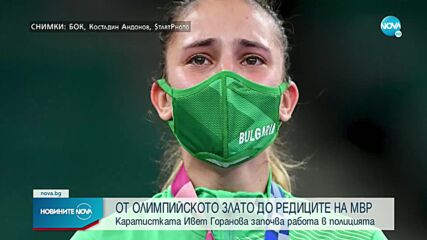 Златната ни медалистка Ивет Горанова влезе в редиците на МВР