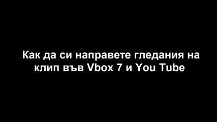 Как да си направите гледания на клипче във Vbox 7 и You Tube