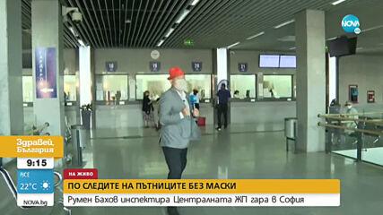 Носят ли маски пътниците на Централната ЖП гара в София?