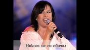 Кичка Бодурова - Никога не си обичал