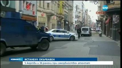 ПАК КРЪВ В ТУРЦИЯ: Самоубийствен атентат в центъра на Истанбул