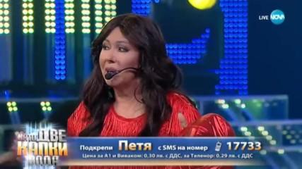 КАТО ДВЕ КАПКИ ВОДА, СЕЗОН 2019