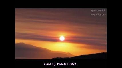 [превод] Раната / Notis Sfakianakis - Lavomatia