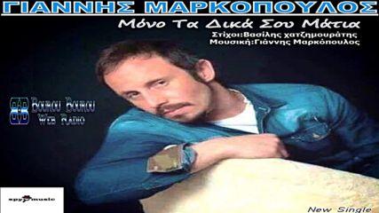 Giannis Markopoulos - Mono Ta Dika Sou Matia