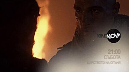 """""""Царството на Огъня"""" на 30 януари, събота от 21.00 ч. по KINO NOVA"""