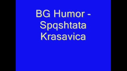 Bg Humor - Spqshtata Krasavica