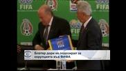 Блатер дори не подозирал за корупцията във ФИФА