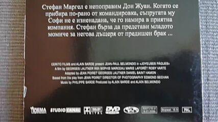 Българското Dvd издание на Щастливият Великден (1984) Диема Вижън 2006