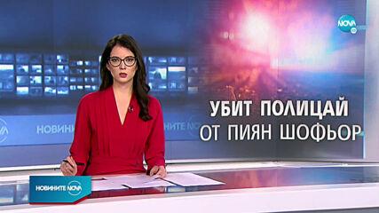 Полицай загина при инцидент край Нова Загора