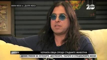 За съдбата на стадото и за съдбата на черната овца - Денис Ризов - Дикoff (04.01.2014)