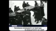 В памет на Българските орли, защитили небето над София