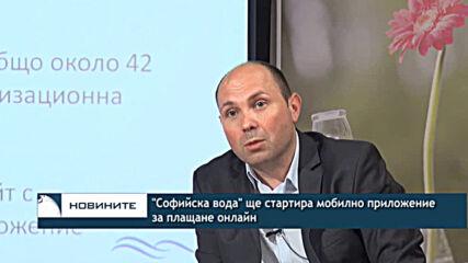 """""""Софийска вода"""" ще стартира мобилно приложение за плащане онлайн"""