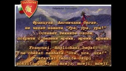 Гордей се, майко Македонийо