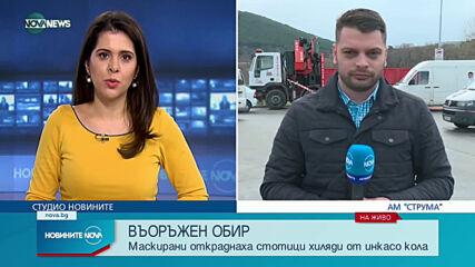 Новините на NOVA NEWS (21.04.2021 - 14:00)