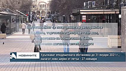 Удължават епидемичната обстановка до 31 януари 2021 г., налагат нови мерки от петък – 27 ноември