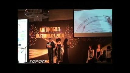 Автомобил на България за 2014