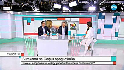 Има ли напрежение между управляващите и опозицията в София?