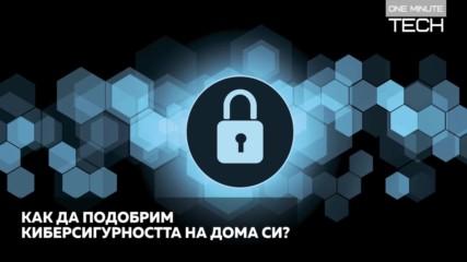 Защити се от кибератаки!