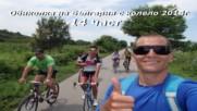 14 част Oбиколка на България с колело 2014г през Крушунските водопади и Деветашката пещера