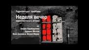 Неделя Вечер ( радиотеатър От Захари Карабашлиев )