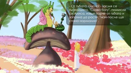 Алиса в страната на чудесата - Приказка за деца