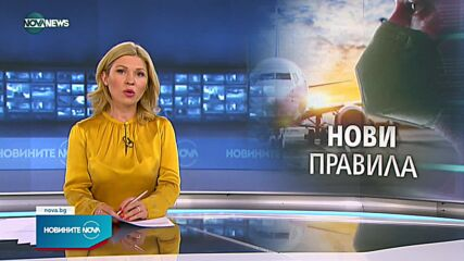 """Нови правила за пристигащите у нас от страните в """"червената зона"""""""