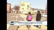 """Продължава напрежението около японската АЕЦ """"Фукушима 1"""""""