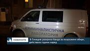 В Пловдив разкриха банда за въоръжени обири, действала години наред