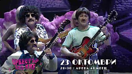 Оркестър без име - мюзикълът- 23-ти октомври в Арена Армеец!