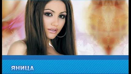 New * Yanica ft. D J Jivko Mix - Speshno (official Song) (cd Rip) 2011