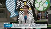 Спортни новини (01.07.2021 - централна емисия)