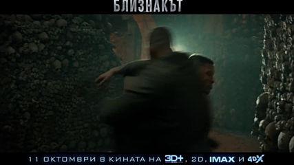 Близнакът - ТВ спот