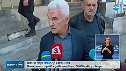 Две нови обвинения и общо 100 000 лева гаранция за Волен Сидеров