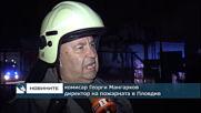 Пожарът в цеха за месо в пловдивското село Войводиново е овладян