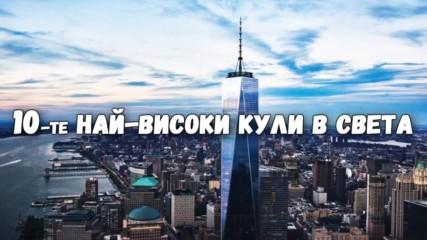 10-те най-високи кули в света
