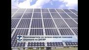 Производители на зелена енергия поискаха закриване на ДКЕВР