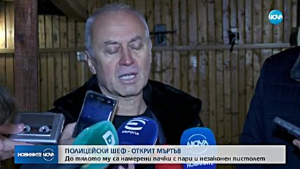 Намериха мъртъв изчезналия шеф на КАТ-Казанлък