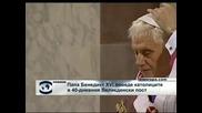Папата поведе католиците в 40-дневния Великденски пост