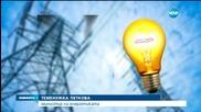 По-евтин ток, но само за държавата (ОБЗОР)