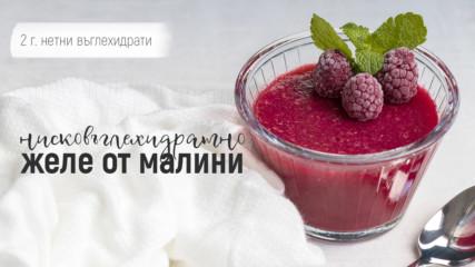 Желе от малини - нисковъглехидратен десерт